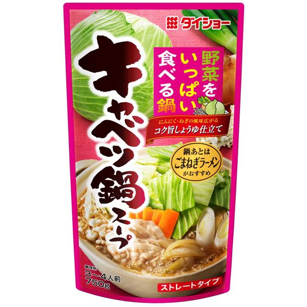 野菜をいっぱい食べる鍋キャベツ鍋スープ商品画像