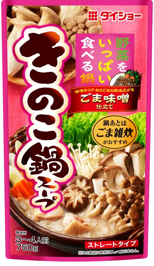 【10袋セット】野菜をいっぱい食べる鍋 きのこ鍋