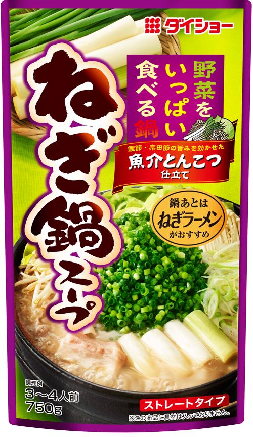 【10個セット】野菜をいっぱい食べる鍋 ねぎ鍋スープ