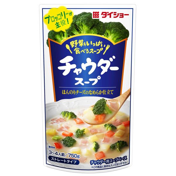 野菜をいっぱい食べるチャウダー商品画像