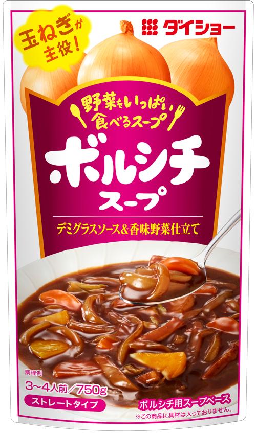 【10個セット】野菜をいっぱい食べるスープ ボルシチ