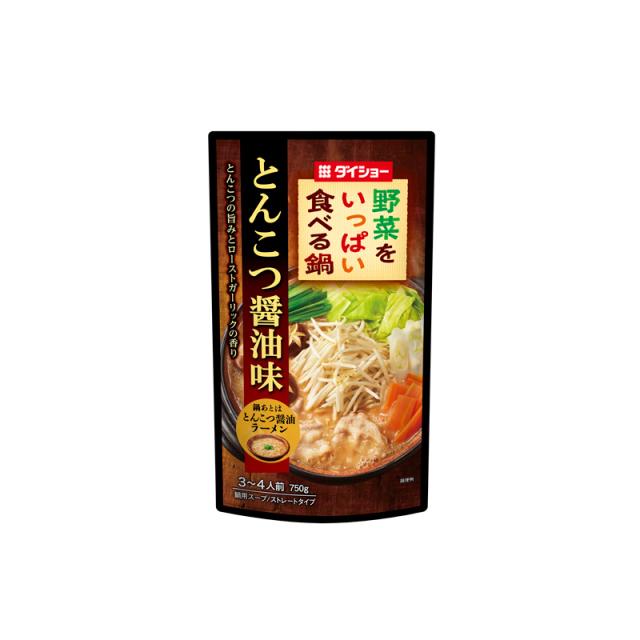 【10袋セット】野菜をいっぱい食べる鍋 とんこつ醤油味