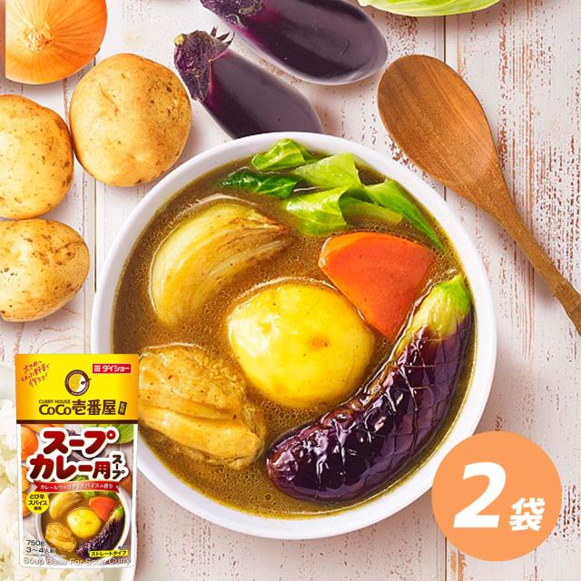 CoCo壱番屋監修 スープカレー用スープ 2袋 セット