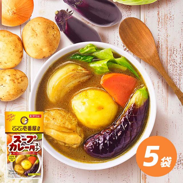 CoCo壱番屋監修 スープカレー用スープ 5袋 セット