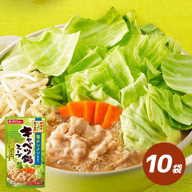 野菜をいっぱい食べる鍋 キャベツ鍋スープ 10袋 セット