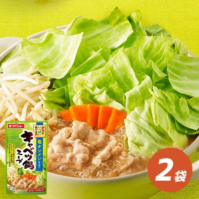 野菜をいっぱい食べる鍋 キャベツ鍋スープ 2袋 セット