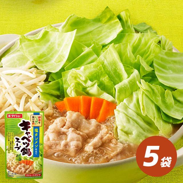 野菜をいっぱい食べる鍋 キャベツ鍋スープ 5袋 セット