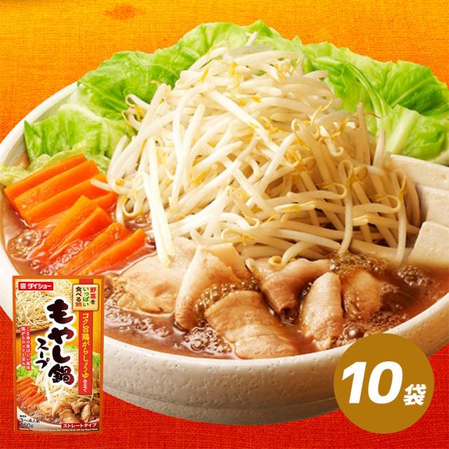 野菜をいっぱい食べる鍋 もやし鍋スープ 10袋 セット