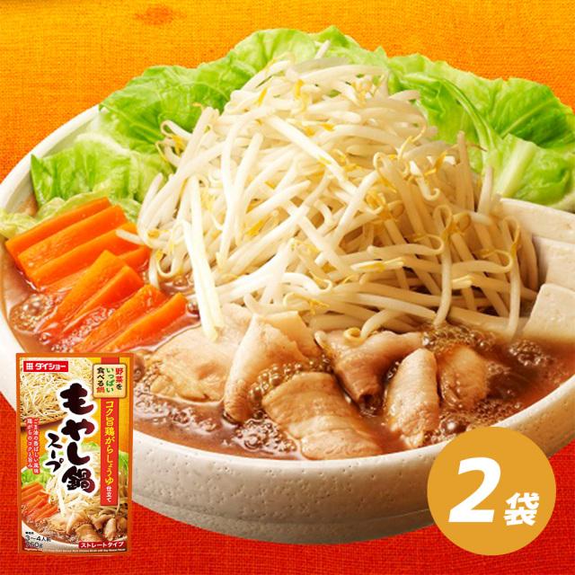 野菜をいっぱい食べる鍋 もやし鍋スープ 2袋 セット