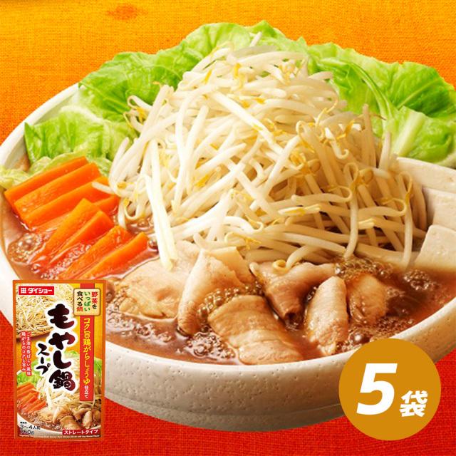 野菜をいっぱい食べる鍋 もやし鍋スープ 5袋 セット