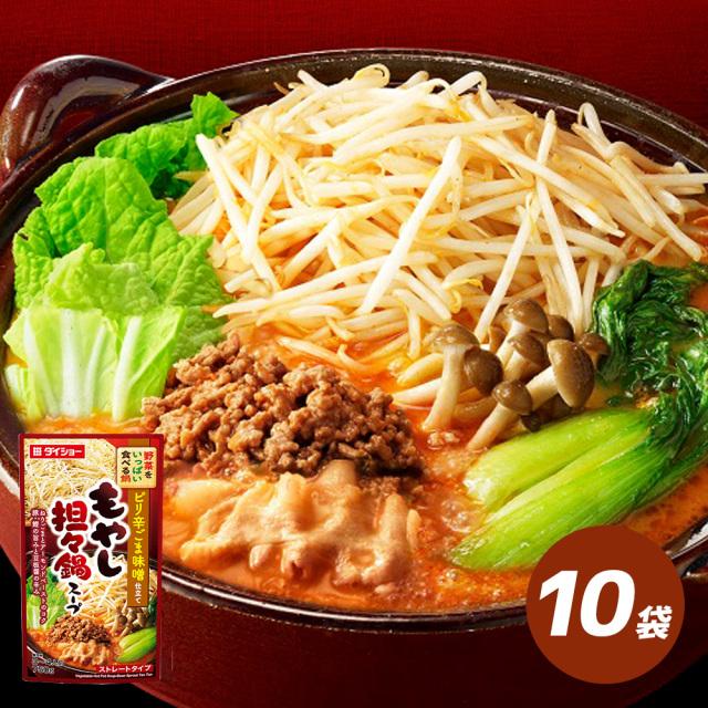 野菜をいっぱい食べる鍋 もやし担々鍋スープ 10袋 セット