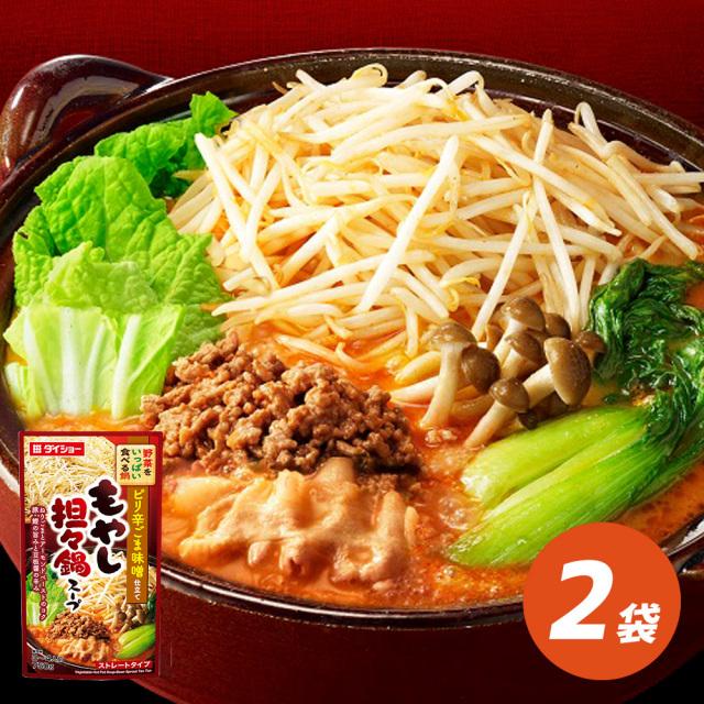 野菜をいっぱい食べる鍋 もやし担々鍋スープ 2袋 セット