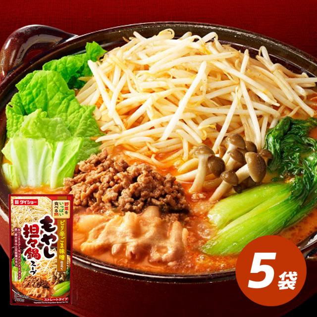 野菜をいっぱい食べる鍋 もやし担々鍋スープ 5袋 セット