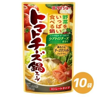 【10袋】野菜をいっぱい食べる鍋 トマトチーズ鍋スープ