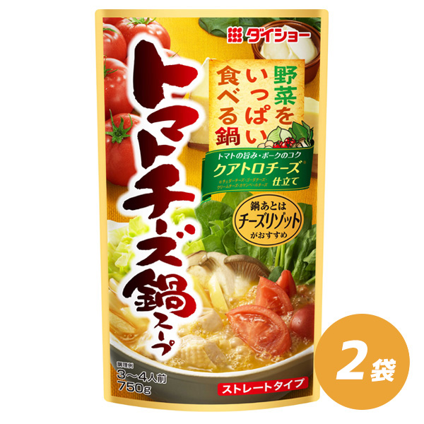 【2袋セット】野菜をいっぱい食べる鍋 トマトチーズ鍋スープ