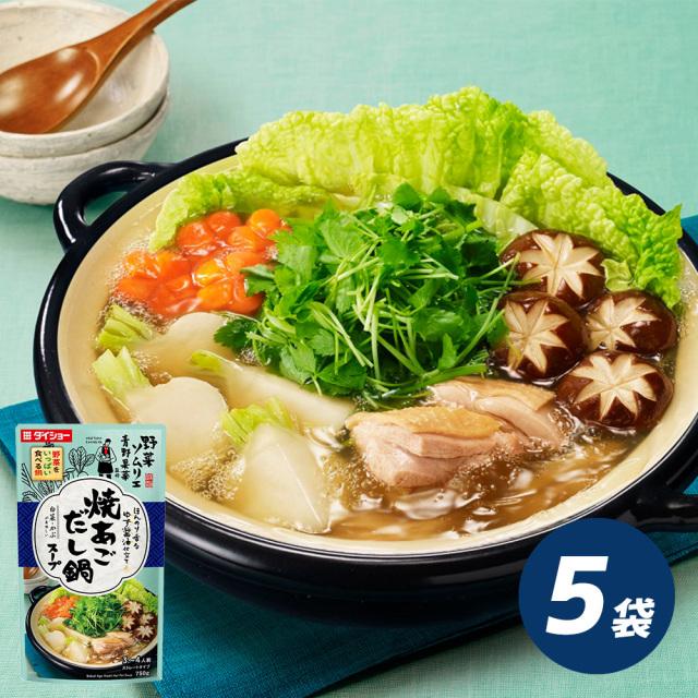 野菜ソムリエ青野果菜監修 野菜をいっぱい食べる鍋 焼あごだし鍋スープ 5袋 セット