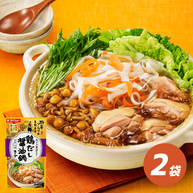 野菜ソムリエ青野果菜監修 野菜をいっぱい食べる鍋 鶏だし醤油鍋スープ 2袋 セット