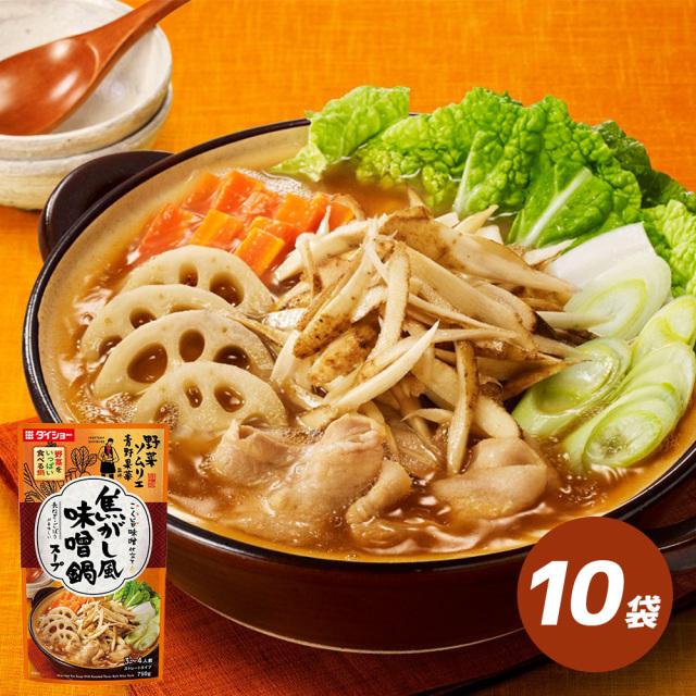 野菜ソムリエ青野果菜監修 野菜をいっぱい食べる鍋 焦がし風味噌鍋スープ 10袋 セット