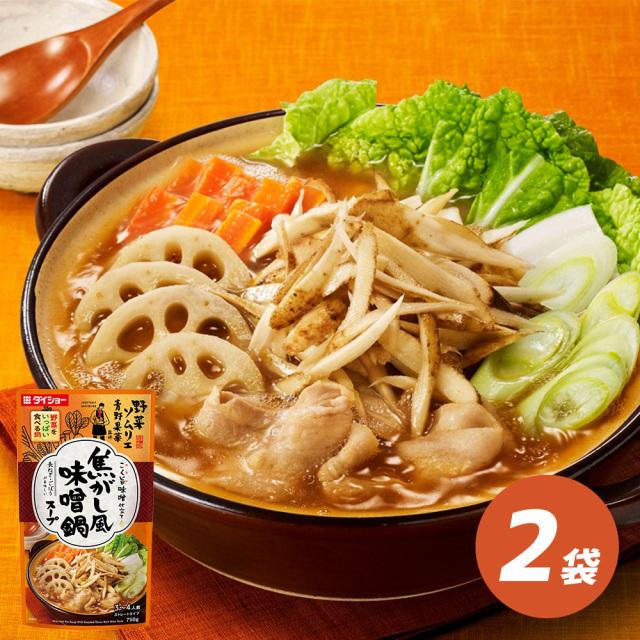 野菜ソムリエ青野果菜監修 野菜をいっぱい食べる鍋 焦がし風味噌鍋スープ 2袋 セット