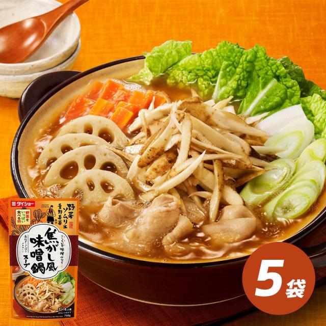野菜ソムリエ青野果菜監修 野菜をいっぱい食べる鍋 焦がし風味噌鍋スープ 5袋 セット
