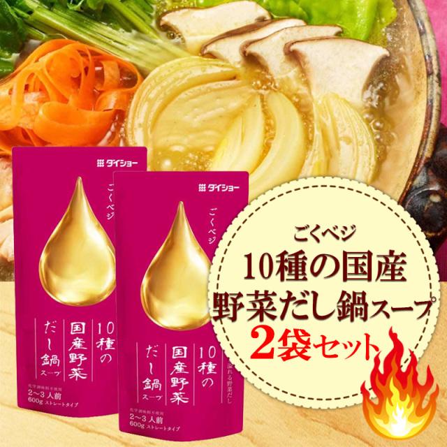 国産野菜だし鍋2袋セット商品画像