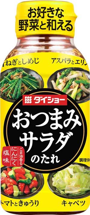 【10本セット】おつまみサラダのたれ