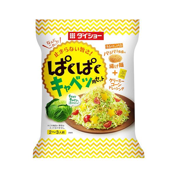【10個】 ぱくぱくキャベツ用セット