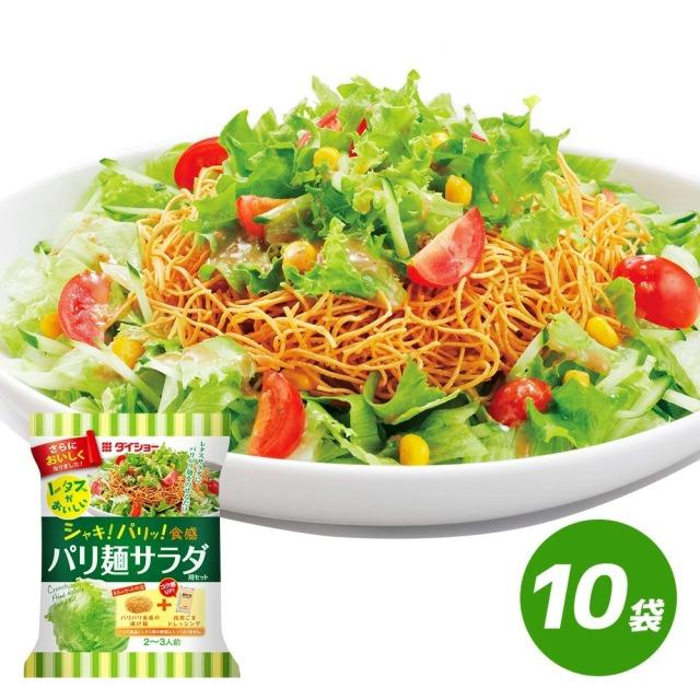 レタスがおいしい パリ麺サラダ用セット 10袋 セット