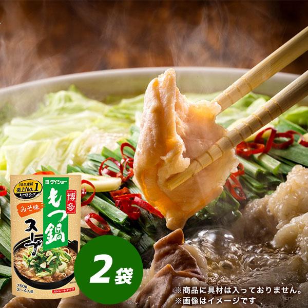 【2袋セット】博多もつ鍋スープ みそ味
