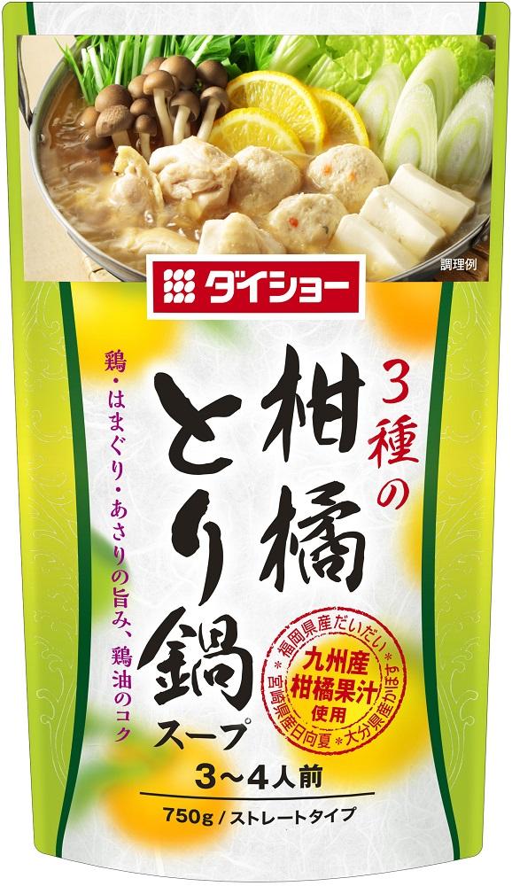【10袋セット】柑橘とり鍋スープ