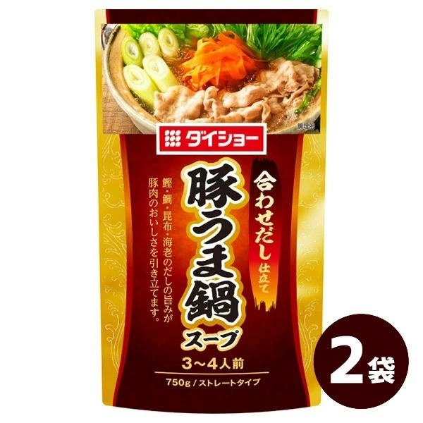【2袋セット】豚うま鍋スープ