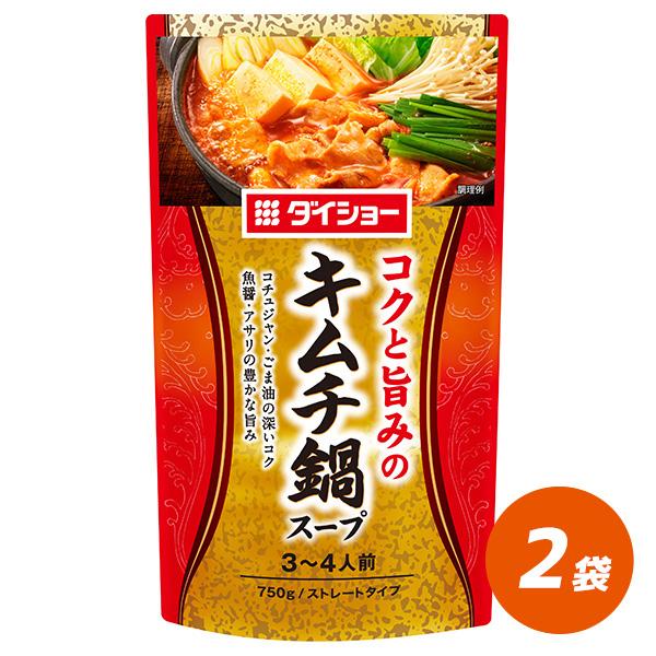 【2袋セット】キムチ鍋スープ