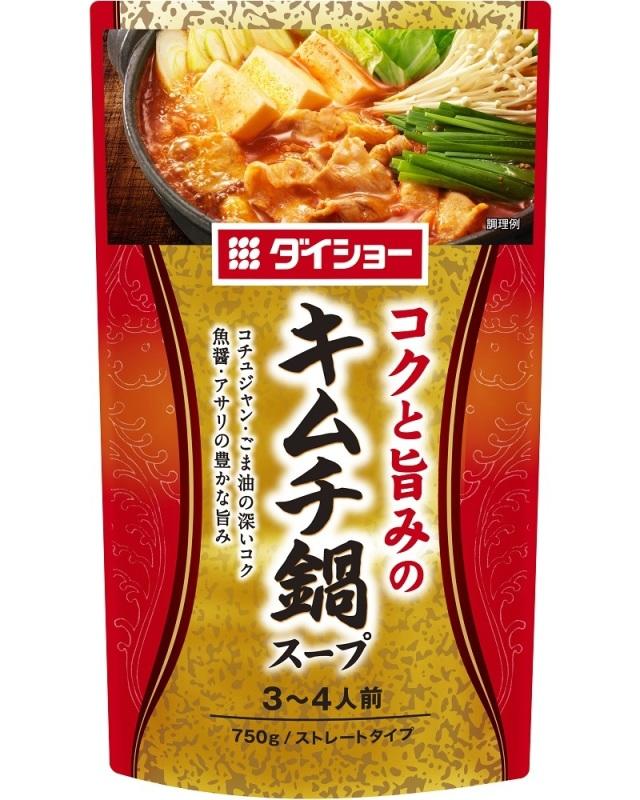 【10袋】キムチ鍋スープ