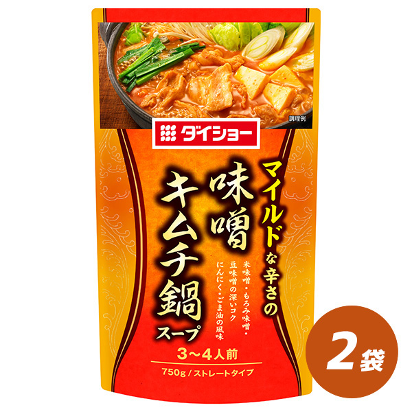 【2袋セット】味噌キムチ鍋スープ