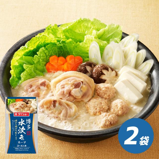 博多水炊きスープ 2袋 セット