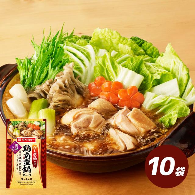 鶏南蛮鍋スープ 10袋 セット
