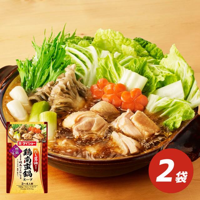 鶏南蛮鍋スープ 2袋 セット