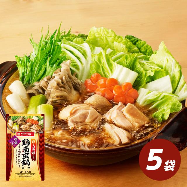 鶏南蛮鍋スープ 5袋 セット