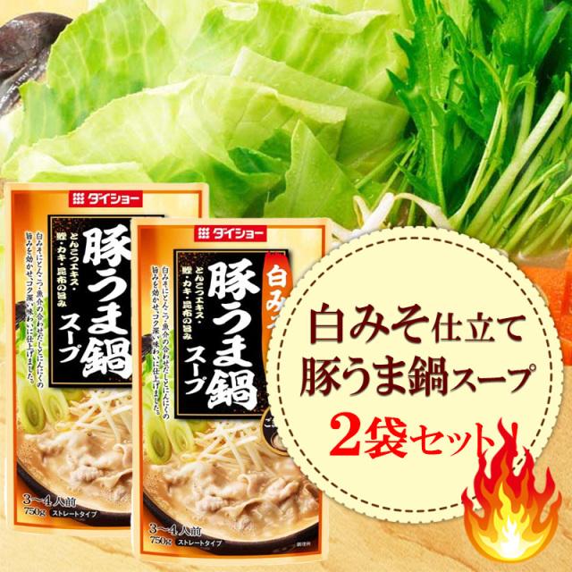 豚うま鍋スープ2袋セット商品画像
