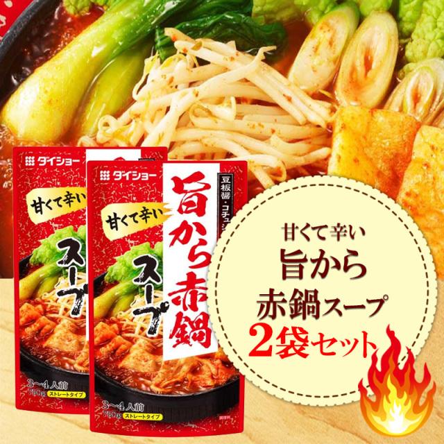 旨から赤鍋スープ2袋セット商品画像
