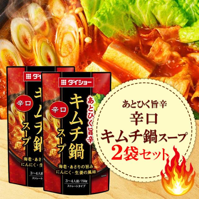 辛口キムチ鍋スープ2袋セット