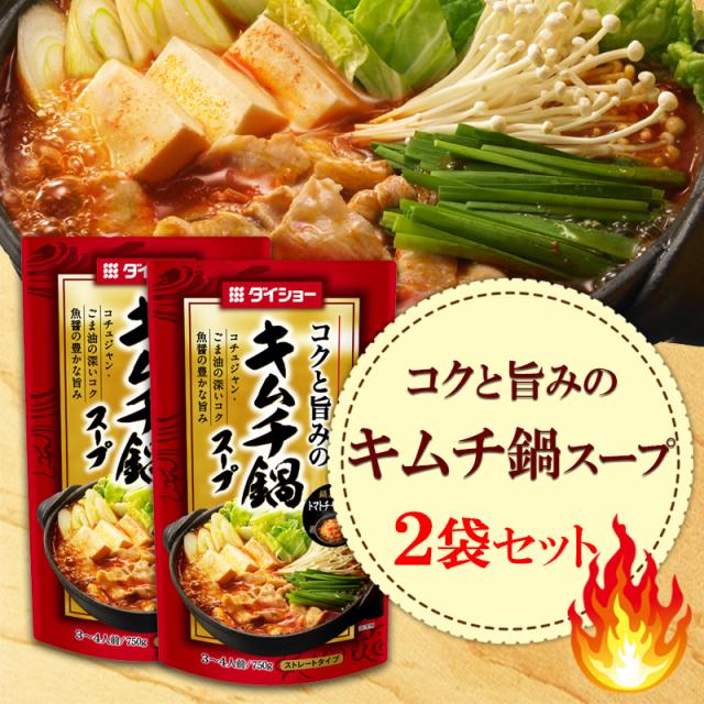 キムチ鍋スープ2袋セット