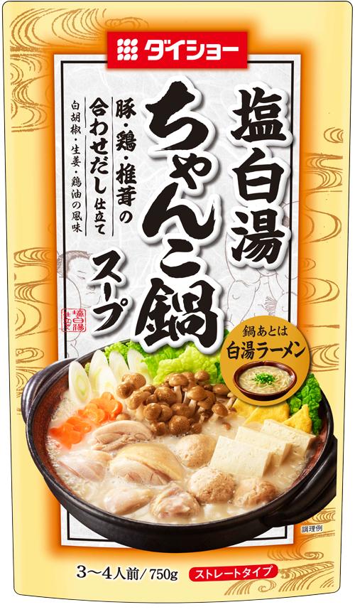 【10個セット】ちゃんこ鍋スープ塩白湯味