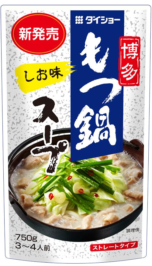 【10個セット】博多もつ鍋スープ しお味