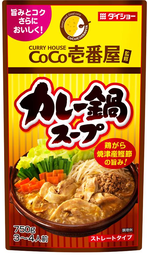 【10袋セット】CoCo壱番屋 カレー鍋スープ