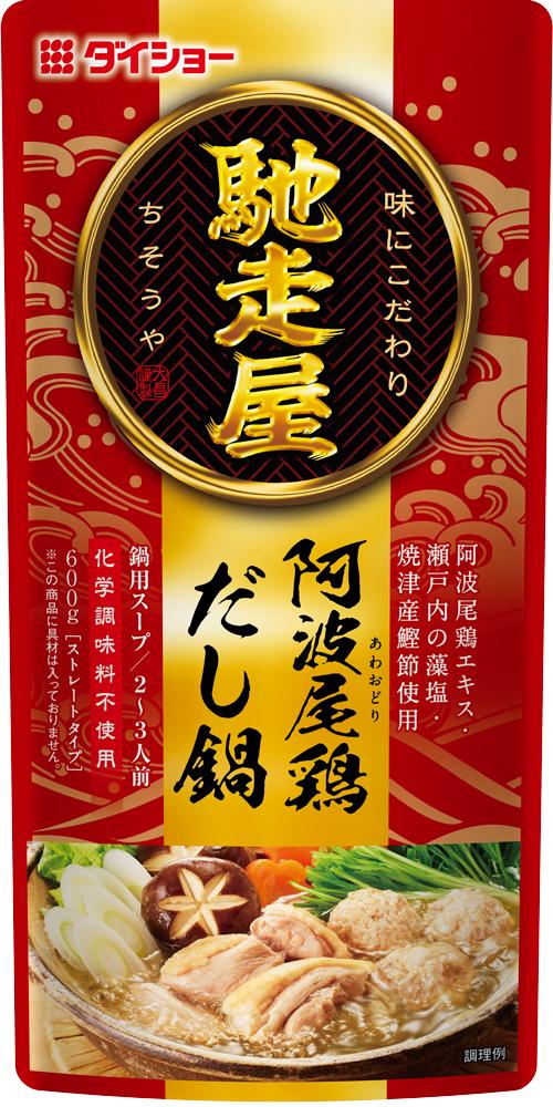 【10個セット】馳走屋 阿波尾鶏だし鍋スープ