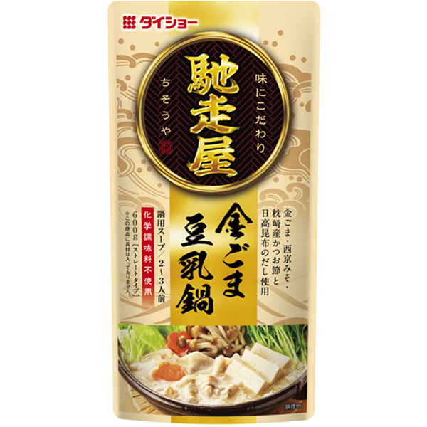金ごま豆乳鍋商品画像