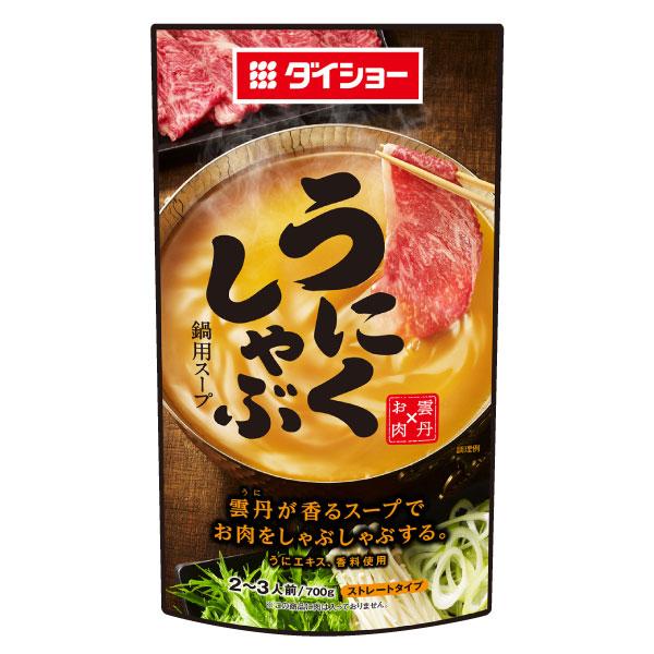 【5袋セット】うにくしゃぶ鍋用スープ