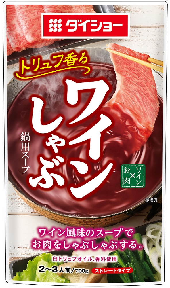 【10袋セット】ワインしゃぶ鍋用スープ