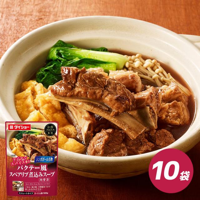 お肉ソムリエ監修 バクテー風スペアリブ煮込みスープ 10袋 セット